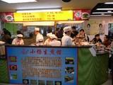 小揚生煎館@上海市第一食品商店