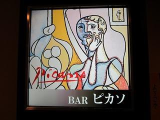 Bar Picasso