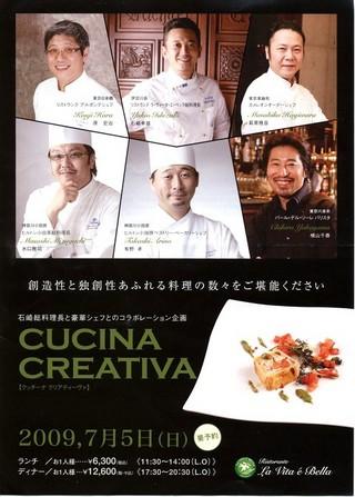石崎総料理長と豪華シェフとのコラボレーション企画