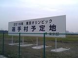 2016年東京オリンピック選手村予定地@有明テニスの森