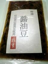 醤油豆信州産黒豆使用