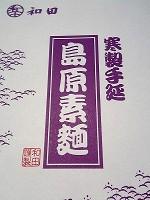 島原素麺和田