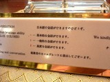 日本語対応判断記号@花園飯店フロント