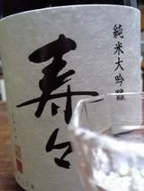 純米大吟醸賀茂鶴寿々