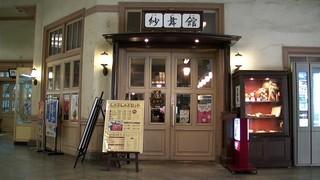 紗舞館(しゃぶかん)@JR門司港駅