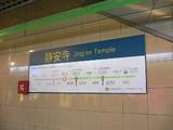 静安寺駅プラットフォーム
