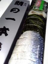 鯖の一本巻き