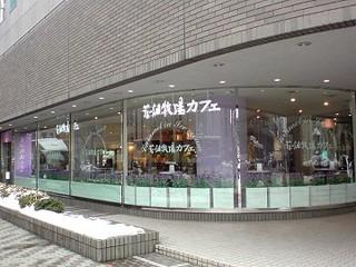花畑牧場カフェ札幌時計台店