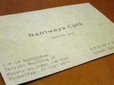 ナニワヤ・カフェ