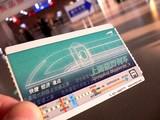 上海リニアモーターカー・チケット