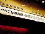 クラブ数寄屋橋40周年記念祝賀会@帝国ホテル