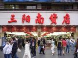 三陽南貨店@南京東路