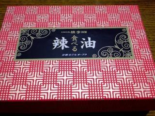 食べる辣油@京都ホテルオークラ