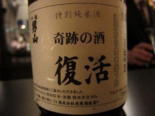 日本酒復活@ピカソ