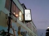 はま蔵@横須賀魚市場