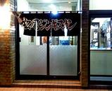 松尾ジンギスカン大町支店