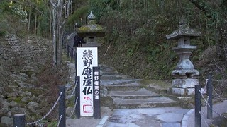 熊野磨崖仏への道