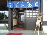 乙女峠ふじみ茶屋