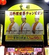 皇朝@横浜中華街