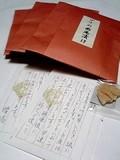 箱根瓔珞から届いた「ブリの幽庵漬け」