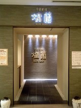 煌蘭丸の内店入口