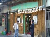 竹源越南餐廳 on Gage Street