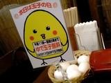 ゆで玉子無料の日@ふくちゃん築地総本店