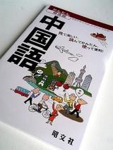 中国語の先生