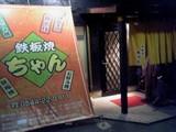 鉄板焼ちゃん富士宮バイパス店