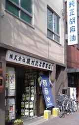 磯村政次郎商店@浅草
