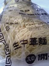新作たまご細麺@浅草開化楼