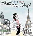 Shall we shop in イギリス&フランス