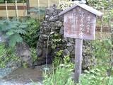 箱根山伏流水