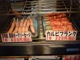 富士宮やきそば宮崎産黒豚ソーセージ@東名富士川SA
