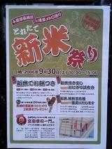 新米祭り@浅草