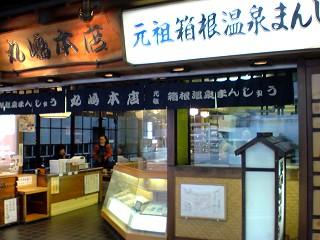 元祖箱根温泉まんじゅう丸嶋本店
