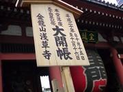 金龍山浅草寺本堂落成50周年記念雷門前
