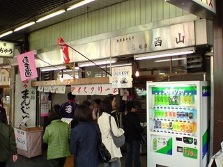 福々まんじゅう@西山菓子店