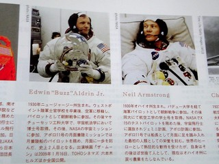 BRUTUS 654号106頁【宇宙へ旅立ったライト・スタッフ】