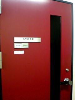 YAMAHA AV試聴室