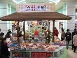 各種茸@上海市第一食品商店