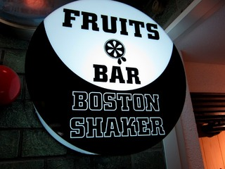 Boston Shaker