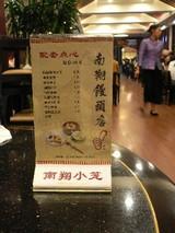 南翔饅頭店2階メニュー@豫園