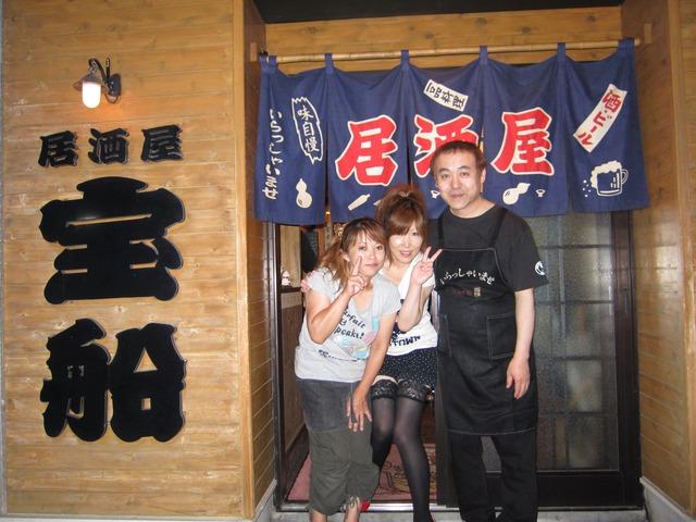 黒岩温泉居酒屋宝島