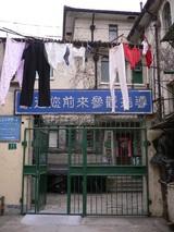 中国藍印花布館への最初の門