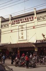 上海福民街小商品市場 (FUKUYOU STREET MERCHANTDISE MART)