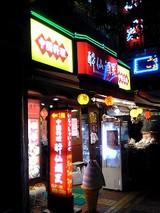 酔仙酒家@横浜中華街