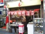 丸半商店@横須賀