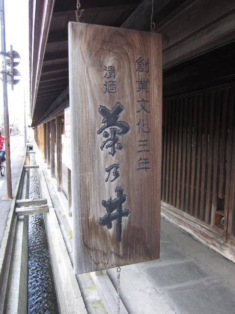 青森県黒岩市