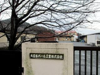 大日本パール工業株式会社